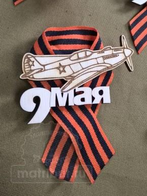 Значок ЯК-3, на день Победы