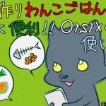 わんこごはんに便利。食材宅配の「Oisix」