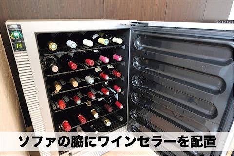撮影サンプル_札幌ワインセラー