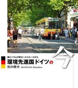 松田雅央 環境先進国ドイツの今