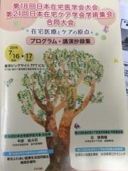 「日本在宅医学会」東京ビックサイト