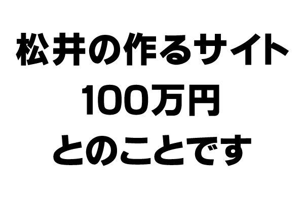 僕のサイトの価値は100万円らしいですよ