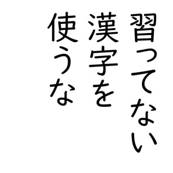 習った漢字だけ使って良いという小学校の謎ルール