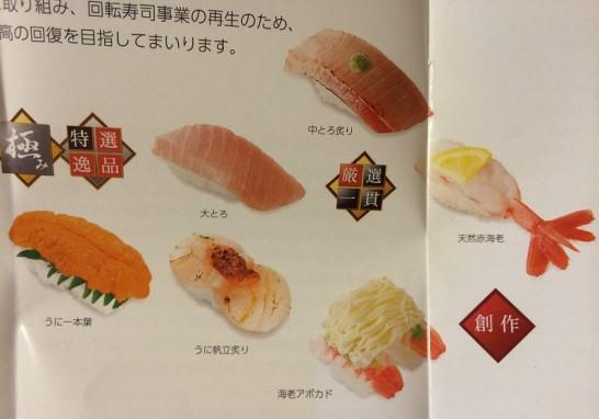 かっぱ寿司の特選逸品