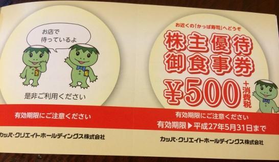 カッパ・クリエイトホールディングスの株主優待 (1)