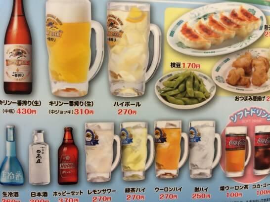 日高屋の酒類メニュー