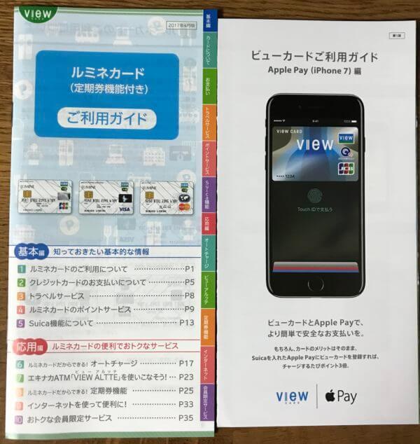 ルミネカード利用ガイド・ビューカード利用ガイド(Apple Pay)