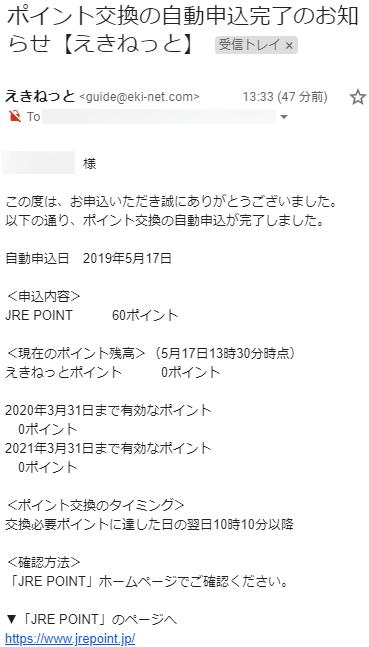 えきねっとのポイント交換の自動申込完了のお知らせメール