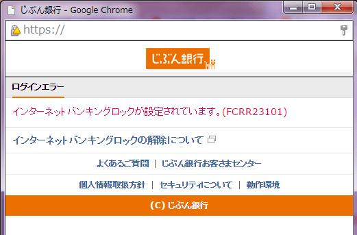 auじぶん銀行のインターネットロック機能
