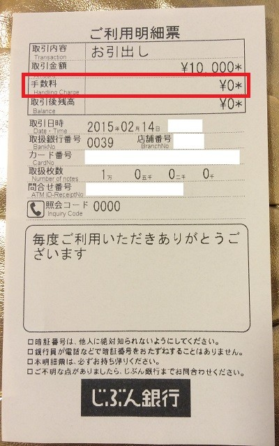 auじぶん銀行のATM出金の明細