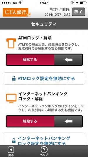 auじぶん銀行アプリのセキュリティ機能画面