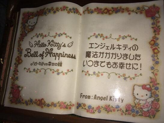 ハローキティの幸せの鐘のメッセージ