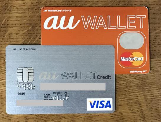 au PAY カードとプリペイドカード