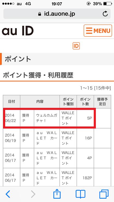 au WALLETアプリでポイント確認