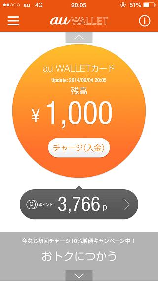 au WALLET アプリからのチャージ手順