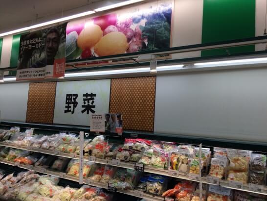 イトーヨーカドーの野菜売り場
