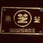 東芝のロゴ
