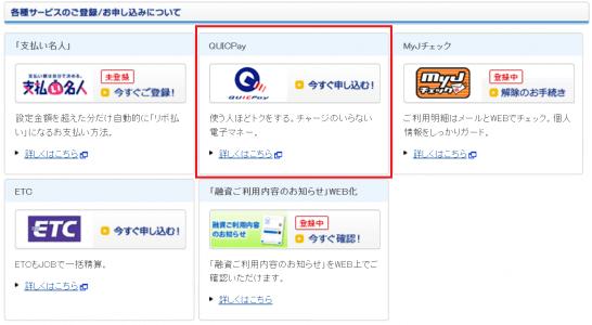 MyJCBの各種サービスの登録・申し込み画面