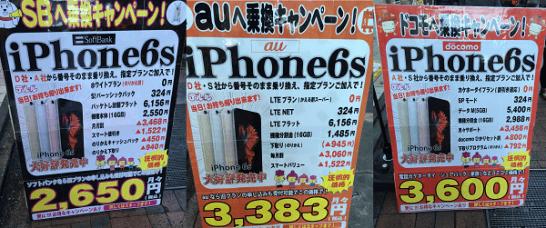 iPhone 6sへのMNPでの維持費用