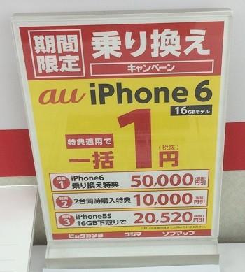 iPhone6へのMNPキャンペーン(2015年9月)