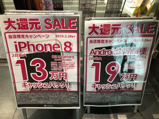 ソフトバンクショップでのiPhone8 2台で最大13万円キャッシュバックの看板