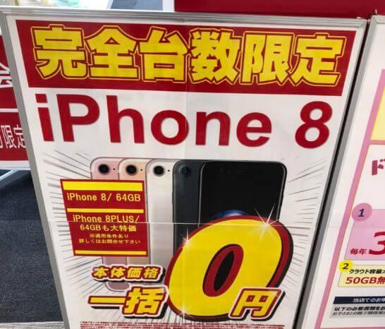 iPhone 8の一括0円