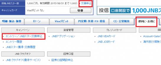 JNBスター交換手順1