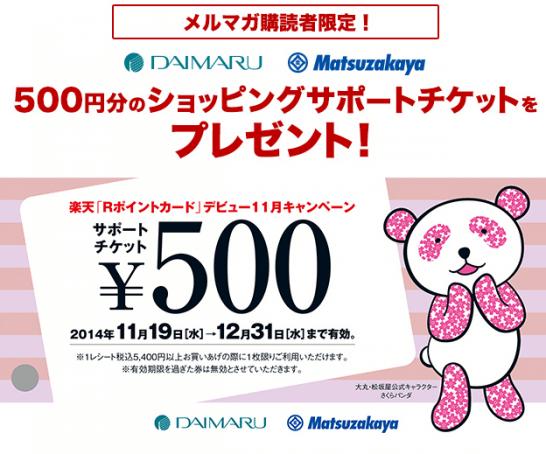Rポイントカードのメルマガ読者限定キャンペーン