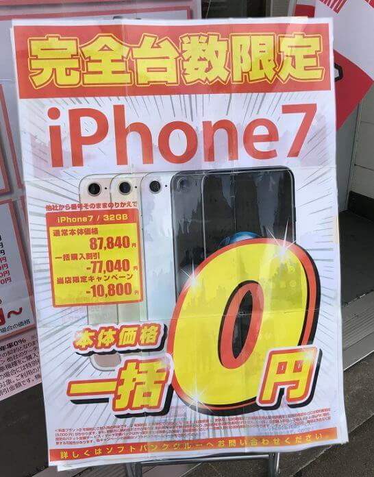 iPhone 8発売後のiPhone 7 の一括0円などの割引 (ソフトバンク)