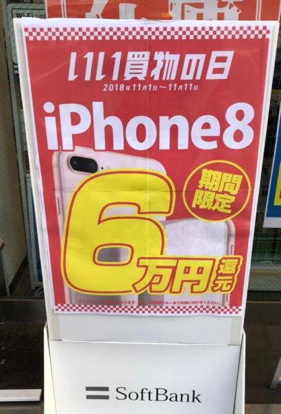 ソフトバンクショップのiPhone 8 大幅値下げ