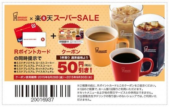 Rポイントカードのミスタードーナツ50円引きクーポン
