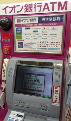 イオン・マックスバリュに設置されているイオン銀行ATM