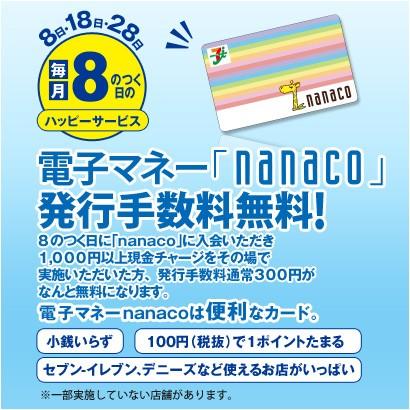 ハッピーデーのnanaco無料発行特典