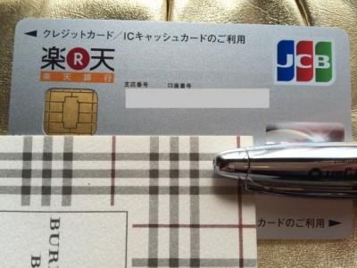 楽天カード(楽天銀行カード兼)