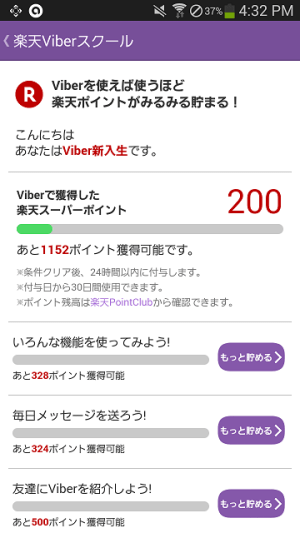 楽天Viber