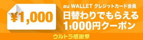 au WALLET クレジットカード会員限定のクーポン