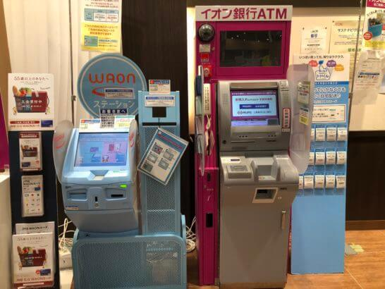 WAONステーションとイオン銀行ATM