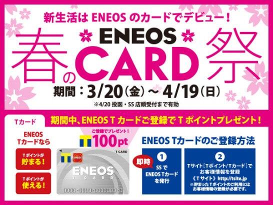 ENEOSTカード新規発行キャンペーン