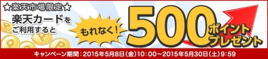 楽天スーパーポイント500ポイントプレゼントキャンペーン