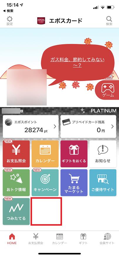 エポスカードアプリ
