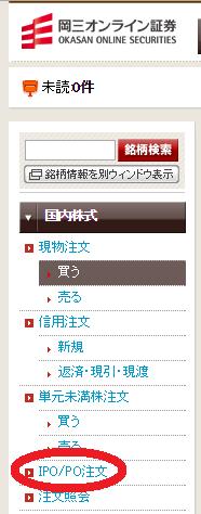 岡三オンライン証券の取引画面