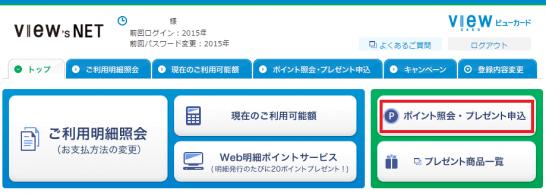 ビューカードの会員サイト画面
