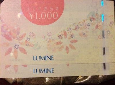 view suicaカードのポイントで交換できるルミネ商品券