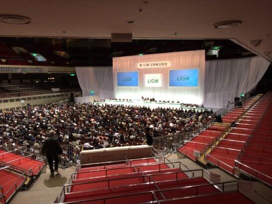 ライオンの株主総会の会場