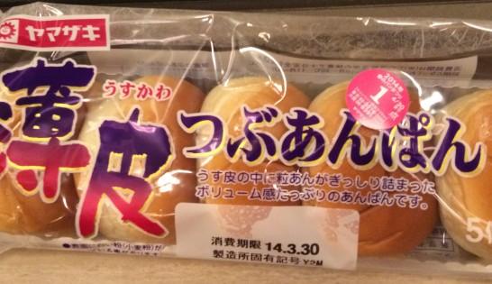 山崎製パンの株主総会のお土産 (5)