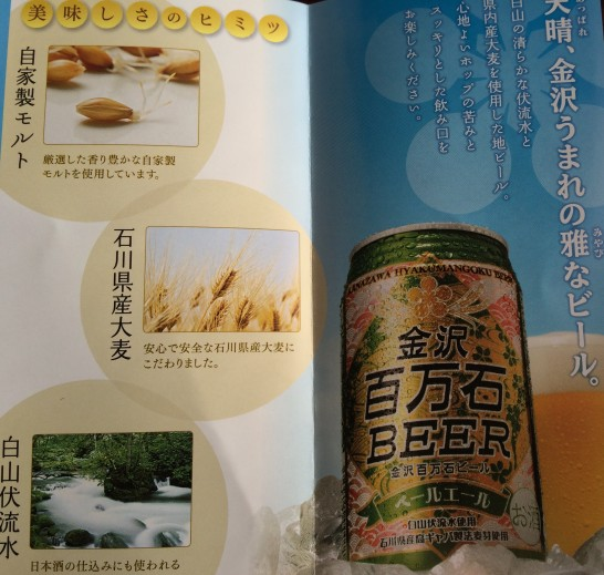 金沢百万石ビールの説明