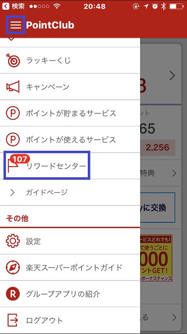 楽天PointClubのアプリ (リワードセンターへのリンク)