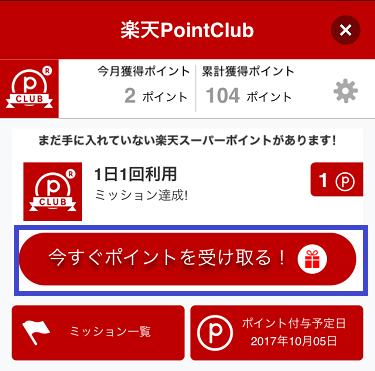楽天PointClubのアプリ (リワードセンター)