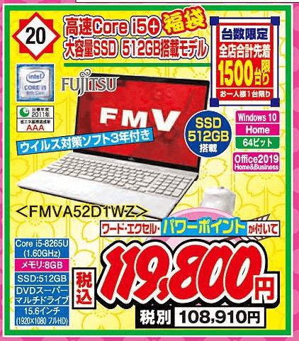 ジョーシンの高速Core i5 PC+大容量SSD福袋