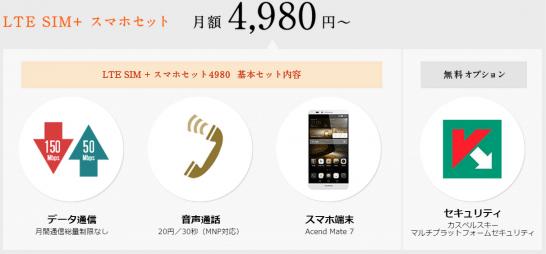 LTE SIM+ スマホセット 4980の概要
